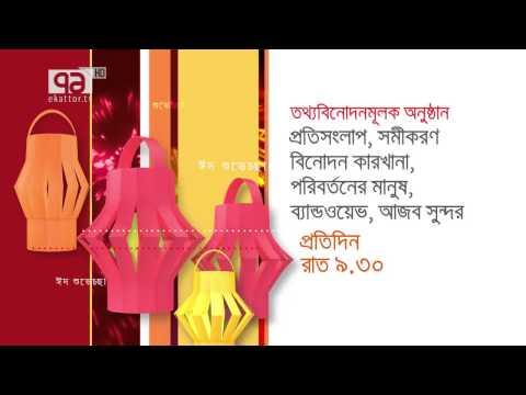 Ekattor TV Eid Ul Fitr 2015 Programme Schedule