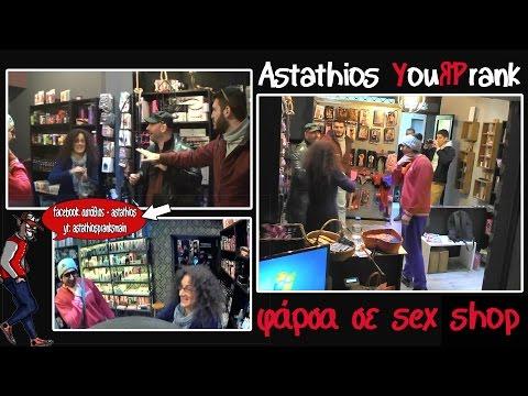Astathios Your Prank: Τρελή ελληνική φάρσα σε sex shop -  (Vibrator + Στέργιος)