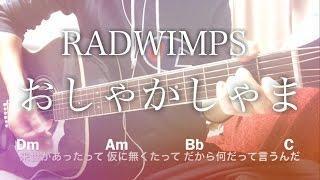 【弾き語り】おしゃかしゃま / RADWIMPS【コード歌詞付き】