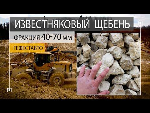 Купить известняковый щебень 520 мм с доставкой в москве и