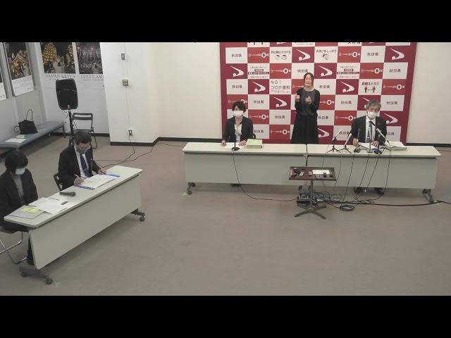 令和2年11月12日「秋田県臨時記者会見(県内70例目の新型コロナウイルス感染者の発生について)」