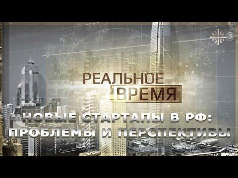 Новые стартапы в РФ: проблемы и перспективы [Реальное время]