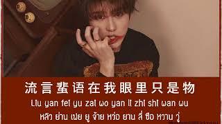 《you can be my girlfriend》 蔡徐坤 Cai Xukun 【Lyrics//Pin//Th】