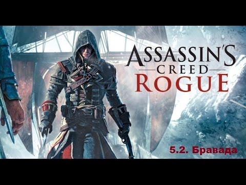 Прохождение Assassin's Creed Rogue. 100% синхронизация. Часть 5. Глава 2. Бравада