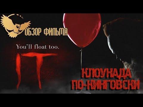 ОНО (IT 2017) - ОБЗОР ФИЛЬМА. Клоунада по-Кинговски