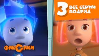 Фиксики - Все серии подряд (сборник 3) Познавательные мультики для детей