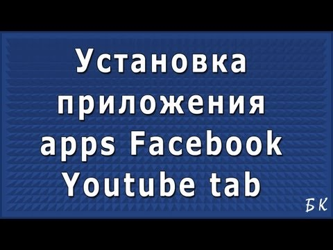 Установка приложения apps Facebook Youtube tab