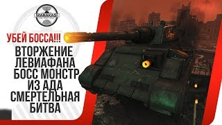 ВТОРЖЕНИЕ ЛЕВИАФАНА, +ГОЛДА, БИТВА С БОССОМ 12ЛВЛ, МИССИЯ УБИТЬ ЛЕВИАФАНА World of Tanks