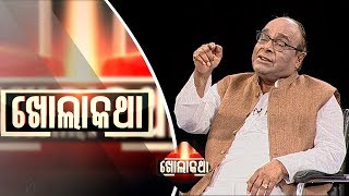 Khola Katha Ep 525 14 Dec 2017 | Exclusive Interview with Damodar Rout | ଦାମ ବାବୁ କଣ ପାଇଁ ରାଗିଗଲେ