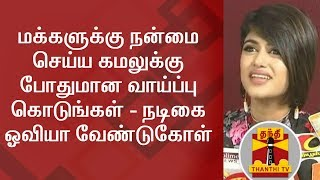 Please give Kamal Haasan a chance to do good for people – Oviya | Oviya Full Press Meet | Thanthi Tv