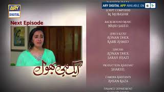 Ek hi bhool Episode 57 ( Teaser ) - ARY Digital Drama