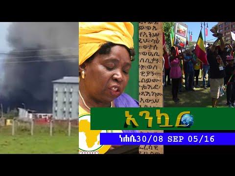 Ethiopia - Ankuar : አንኳር - Ethiopian Daily News Digest September 5, 2016