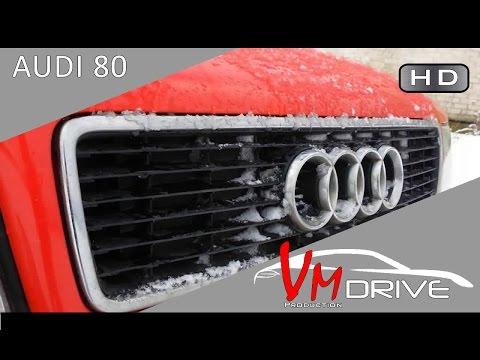 Тест драйв AUDI 80 B4/ Test Drive AUDI 80 B4
