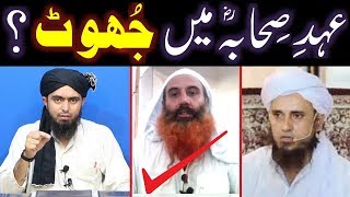 Reply to Mufti Tariq Masood on his BLAME regarding Sheikh Hafiz Zubair Ali Zai  رحمہ اللہ تعالی