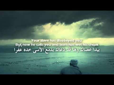 (And I know) وأعلم أنك || Muhammad al Husayan