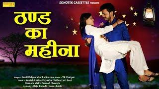 Thand Ka Mahina : Sunil Luthra,Monika Sharma,Sunil Kalyan,Priyanka Dhillon | New Haryanvi 2018