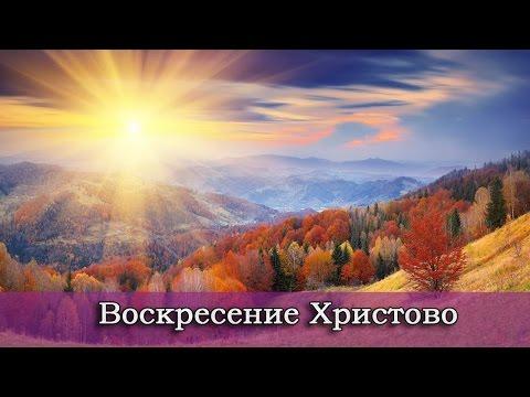Воскресение Христово - У пещеры стоит в печали. Христианские караоке