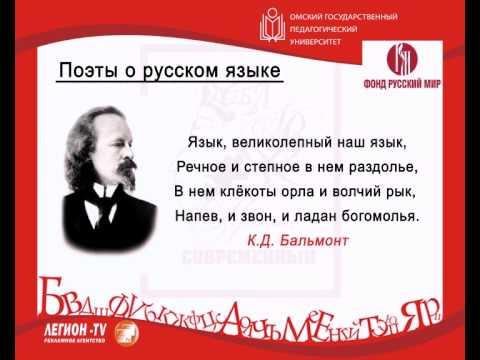 Читать стих русский язык бальмонт читать