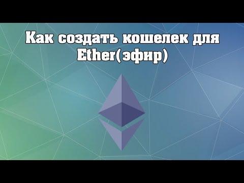 Ethereum кошелек.Как  создать кошелек для эфира(ETH)
