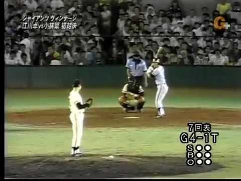 江川卓 (野球)の画像 p1_7