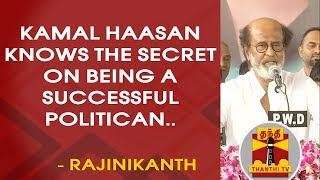 Kamal Haasan knows the secret on being a successful Politician - Superstar Rajinikanth | Thanthi TV