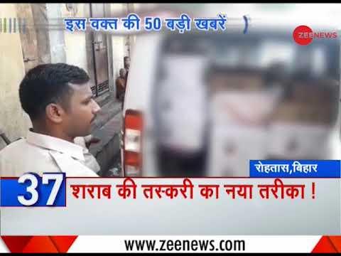 News50: Watch top headlines of the day | देखिए आज की बड़ी खबरें
