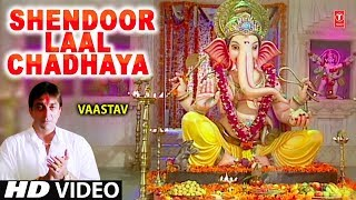 Ganesh Aarti New Version from movie VAASTAV (THE REALITY) NEW HD VIDEO I Shendoor Lal Chadhayo