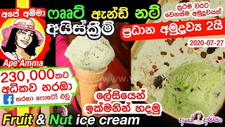 Fruit and nut ice cream by Apé Amma