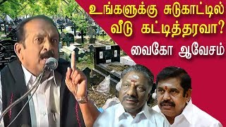 Moolakothalam burial ground faces threat Vaiko opposes. tamil news live tamil news redpix