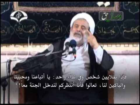 كيفية دخول الشيعة إلى الجنة