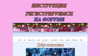 Светлана Соколова: как зарегистрироваться на форуме Nail-мастеров