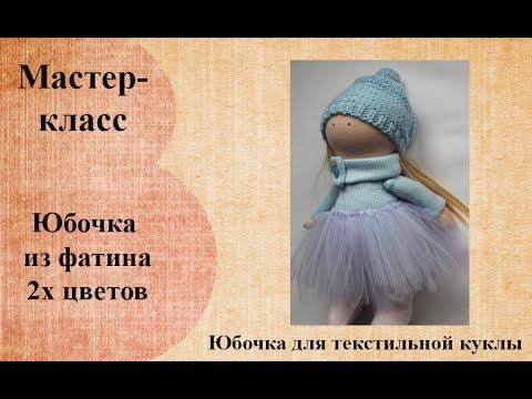 Юбка из фатина своими руками мастер класс для куклы 42