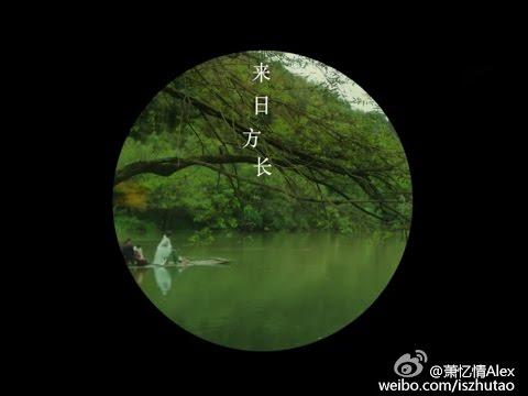 download lagu 來日方長 By 蕭憶情Alex X 雲の泣 gratis
