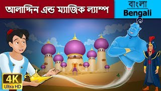 Aladdin and The Magic Lamp in Bengali - Rupkothar Golpo - Bangla Cartoon - Bengali Fairy Tales