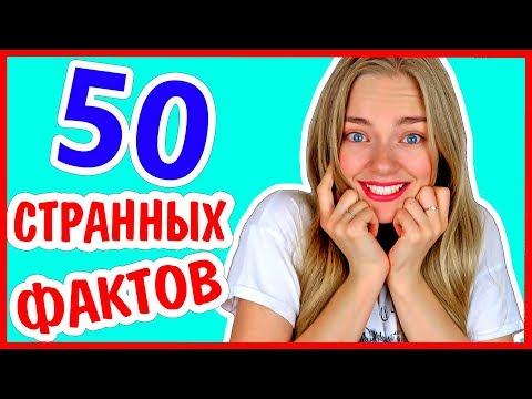 50 ФАКТОВ ОБО МНЕ NataLime  МНОГО СТРАННЫХ ФАКТОВ НАТА ЛАЙМ