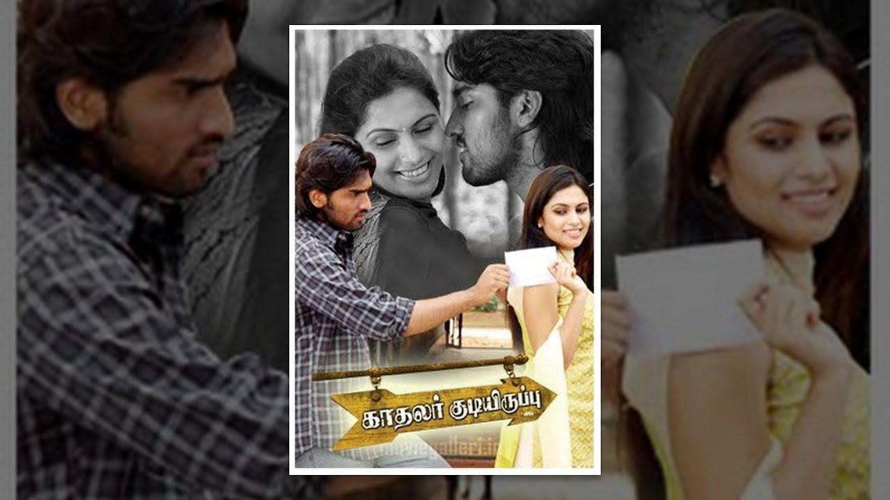 Kadhalar Kudiyiruppu (2011) Full Tamil Movie | Anis Thejaswar, Sonu, Sharan, Saranya Ponvannan