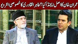 Center Stage with Rehman Azhar   Tahir-ul-Qadri Exclusive Interview   8 December 2018   Express News
