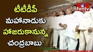 టీటీడీపీ మహానాడుకు హాజరుకానున్న చంద్రబాబు | CM Chandrababu Naidu Will Attend To TDP Mahanadu | hmtv