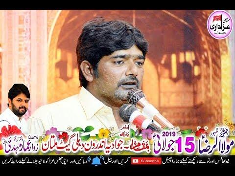 Zakir Qaisar Abbas Metla I  Jashan e Imam Raza a.s | 15 July 2019 | Imambargah Jawadia Multan