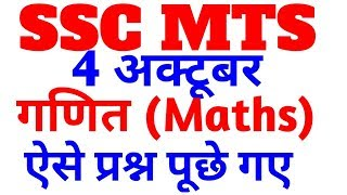 SSC MTS 2017 Question asked || 4 October | SSC MTS EXAM Maths | 1st shift Questions