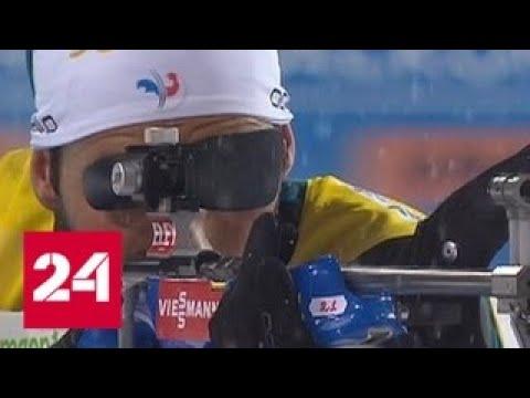 Кубок мира по биатлону: мужской спринт - Россия 24