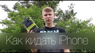 Как кидать iPhone ; или обзор Griffin Survivor case