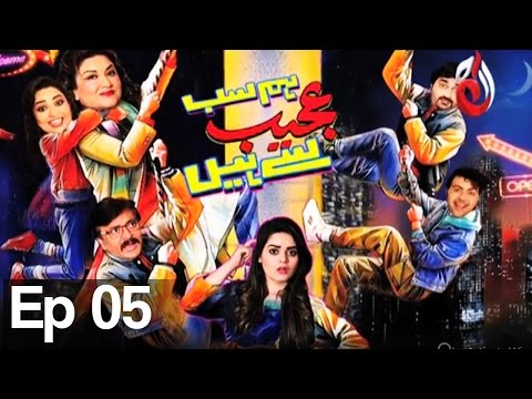 Hum Sab Ajeeb Se Hain - Episode 05 | Aaj Entertainment