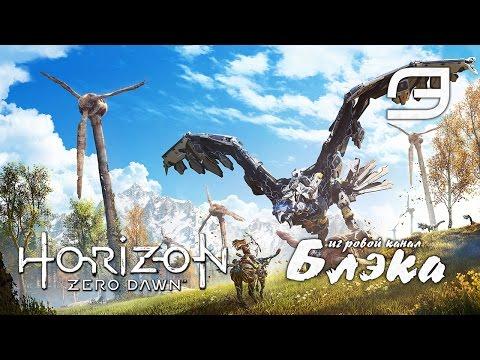 КОПЬЕ МАТЕРИ ● Horizon: Zero Dawn #3 [PS4Pro]