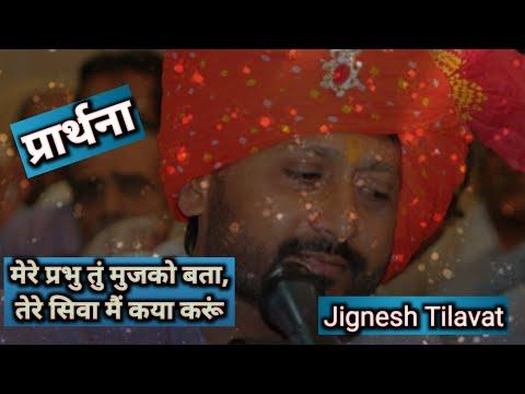Prayer - 2 - Mere Prabhu Tu Mujhko Bata - Jignesh Tilavat