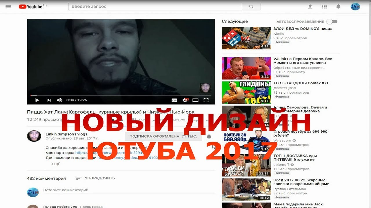 Новый дизайн Youtube Видео на Запорожском портале