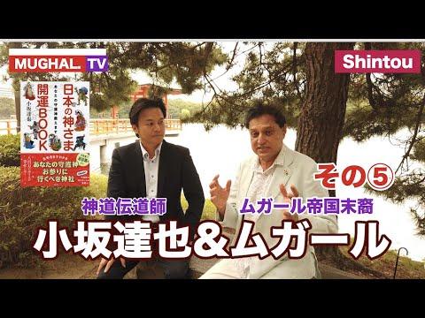 日本の神さま開運BOOKとは?②