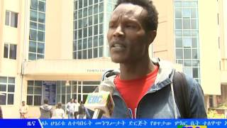 Addis Ababa Police Commission on Lafto EBC June 29 evening news