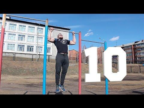 10 подходов на ТУРНИКЕ для мощной спины!