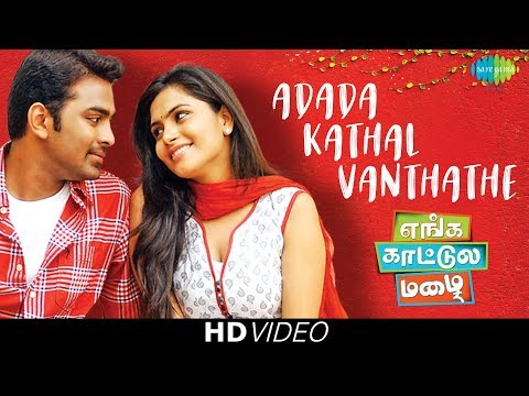 Adada Kadhal Vanthathe - Video Song | Enga Kaattula Mazhai | Karthik | Na.Muthukumar | Srivijay |